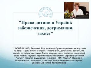 parlamentskie-slushaniya_2016-1