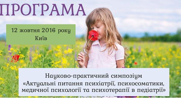 programm_symp_2016-1